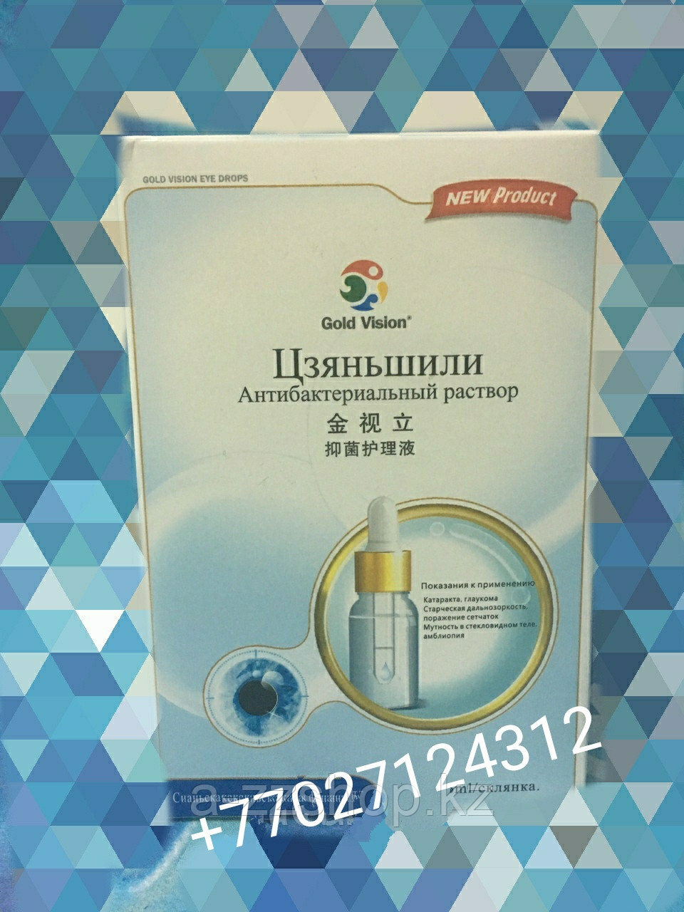Цзяньшили -Антибактериальный раствор для глаз