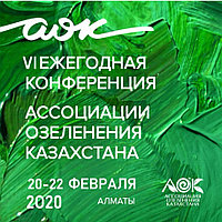 VI Ежегодная конференция АОК 20-22 февраля 2020  г. Алматы