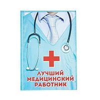 """Ежедневник """"Лучший медицинский работник"""", твёрдая обложка, А5, 80 листов, фото 1"""