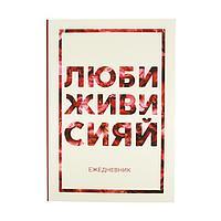 "Ежедневник ""Люби, живи, сияй"", А5, 80 листов, фото 1"