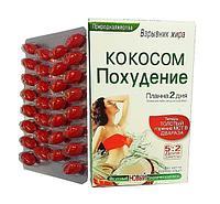 Капсулы Похудение кокосом Взрывник жира быстрая доставка по Алматы