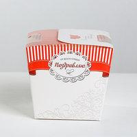Коробка складная 'Поздравляю', 13 x 11.5 x 13 см (комплект из 10 шт.)