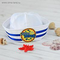 Шляпа юнги «Гроза морей», детская, р-р. 52
