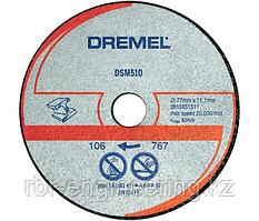 Круг отрезной Dremel DSM20, для металла и пластмассы DSM510