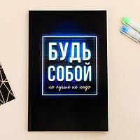 """Ежедневник в точку """"Будь собой"""", фото 1"""