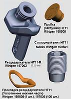 Резцедержатель Wirtgen HT11 (быстросъемный) - Wirtgen 187002