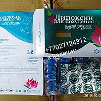 Липоксин для похудения 36 капсул