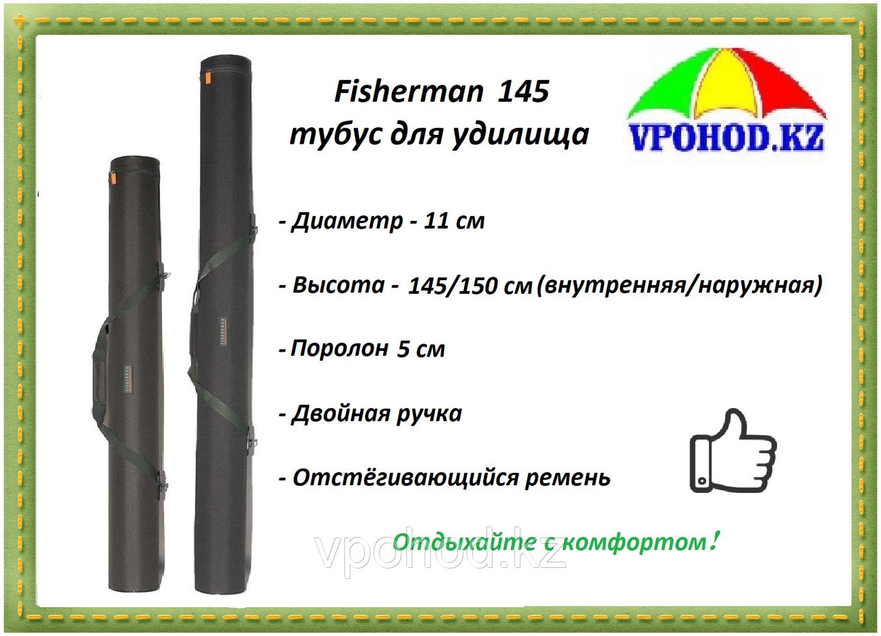 Тубус для удилища fisherman 145