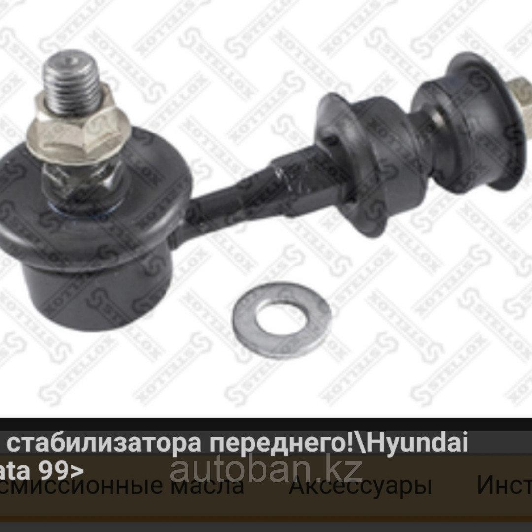 Стойка стабилизатора переднего Hyundai Sonata EF