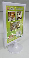 Настольная табличка из пластика (меню холдер) A5, 210x148 мм, 5591