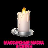Массажные масла и свечи
