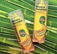 🍌Молочко для рук Tony Moly Magic Food Banana Hand Milk🍌, фото 1