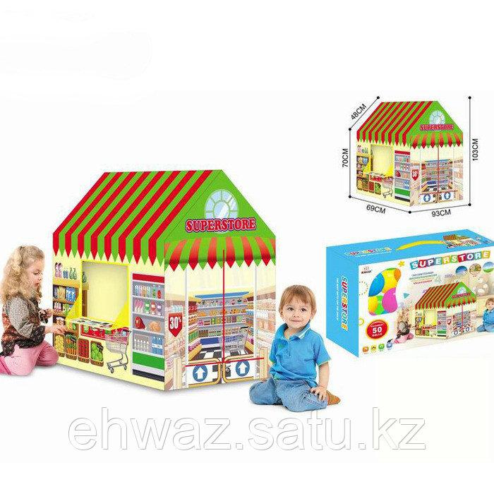 """Игровой домик - палатка """"Супермаркет"""""""