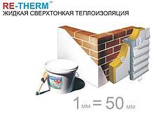 Сверхтонкая жидкая теплоизоляция RE-THERM