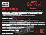 """Сертифицированная GSM сигнализация для сейфов, домов """"Дозор"""" (для дачи, гаража и др.) Арт.3487, фото 2"""