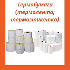 Термобумага (термолента; термоэтикетка)