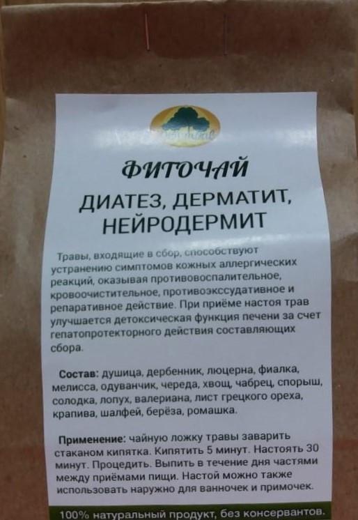 Фиточай Дерматит, нейродермит, 90гр