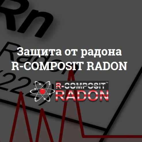 Защита от радона R-COMPOSIT RADON