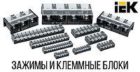 Блоки зажимов БЗН IEK – надежное соединение проводников различного сечения