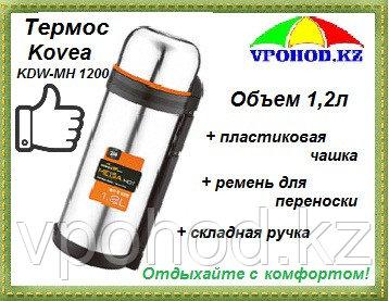 Термос Kovea KDW-MH 1200