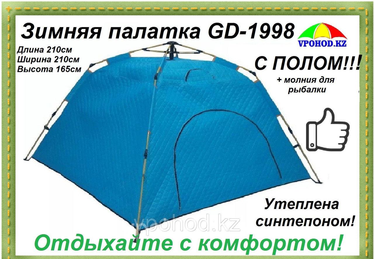 Палатка зимняя быстроразборная GD-1998
