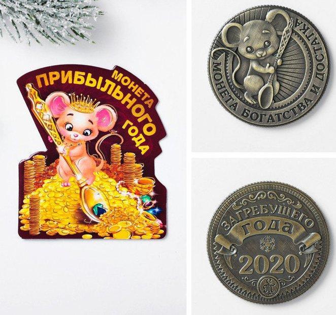 """Монета """"Богатства и достатка"""", диам. 2,5 см"""