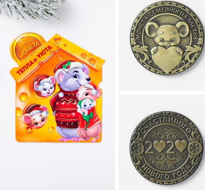 """Монета """"Семейного счастья"""", диам. 2,5 см"""