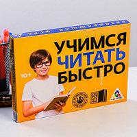 """Развивающая игра """"Учимся читать быстро"""", 10+"""