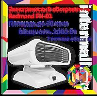 Обогреватель электрический, комнатный для квартиры тепловентилятор 2000 ВТ - настольный / напольный  REDMOND