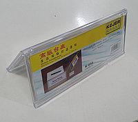Настольная табличка из оргстекла (меню холдер), 72x200 мм, K-033