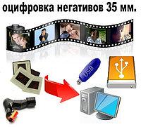 Сканирование (оцифровка) фотопленок на DVD/USB флеш 50тг/кадр. (Алматы, пр.Аль-Фараби угол Сейфуллина), фото 1
