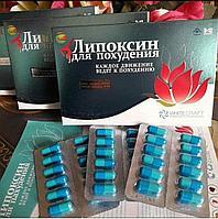 Липоксин (Lipoxin)  36  капсулы для похудения оригинал