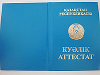 Корочка Аттестат , цвет: бирюзовый 230*160мм