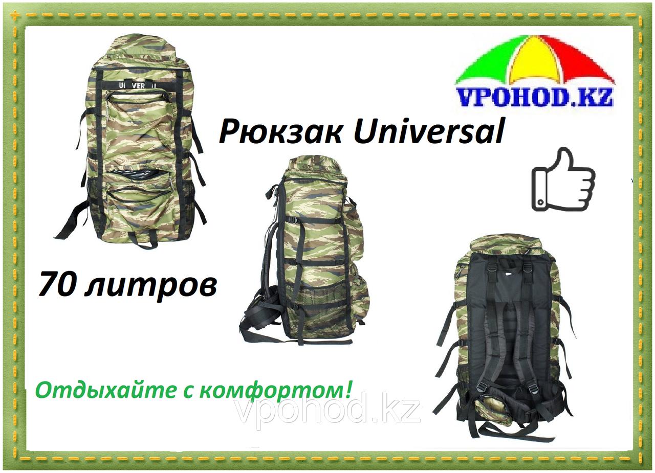 Рюкзак Universal 70