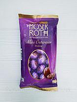 """Moser Roth, пасхальные яйца """"Пралине"""" 150гр"""