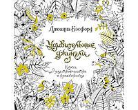Бэсфорд Дж.: Удивительные джунгли. Книга для творчества и вдохновения (нов.оф.)