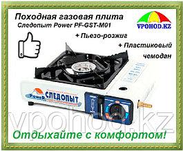 Походная газовая плита Следопыт Power PF-GST-M01