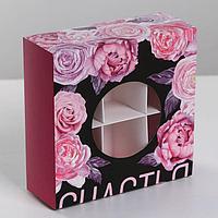 Коробка для сладостей «Счастья», 13 × 13 × 5 см