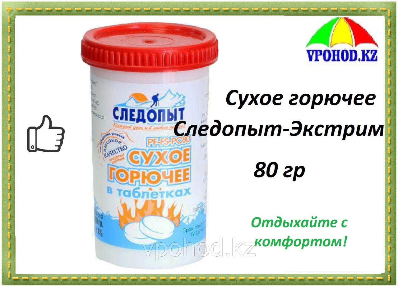 Сухое горючее «Следопыт-Экстрим» 80 гр