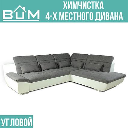 Химчистка 4-х местный угловой дивана