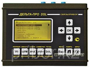 ДЕЛЬТА-ПРО DSL. Прибор внесен в реестр СИ РК.