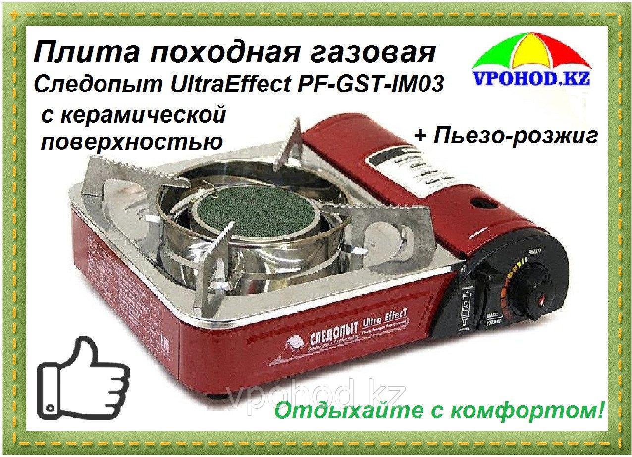 Плита походная газовая Следопыт UltraEffect PF-GST-IM03