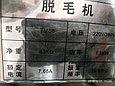 Перосъемная машина для уток, фото 3