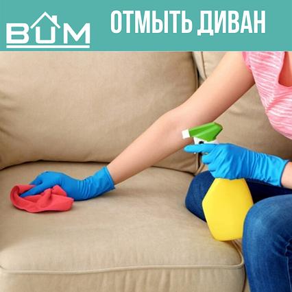 Отмыть диван