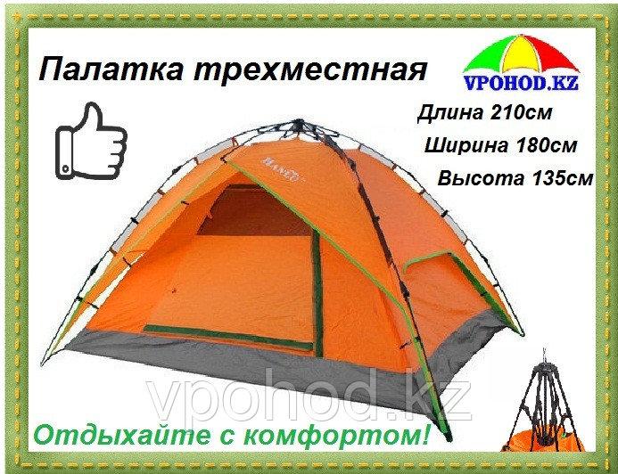 Трехместная палатка оранжевая 210*180*135см