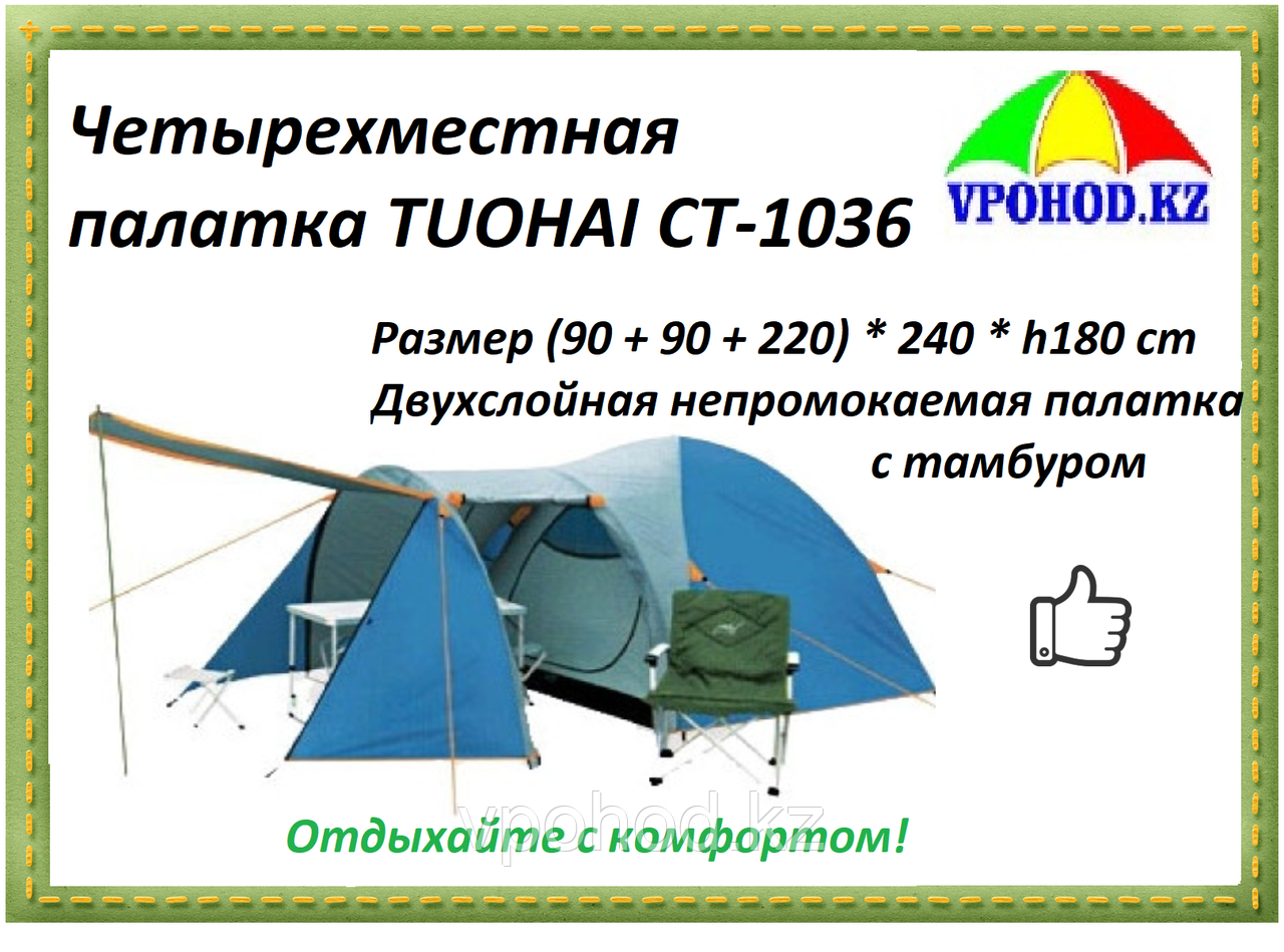 Четырехместная палатка люкс TUOHAI CT-1036 (90+ 90 + 220) * 240 * h180 cm