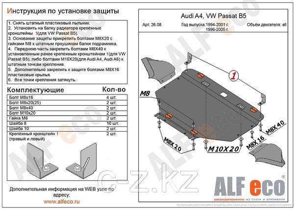 Защита картер Skoda Superb (B5, Typ 3U) 2001-2008, фото 2