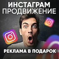 Раскрутка в Инстаграм, фото 1