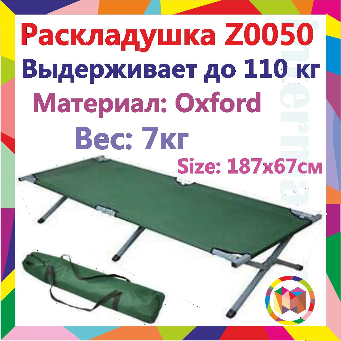 Раскладушка, складная кровать, компактная 187х67 см