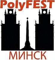Выставка-демонстрация PolyFEST от «Полиграфические машины»